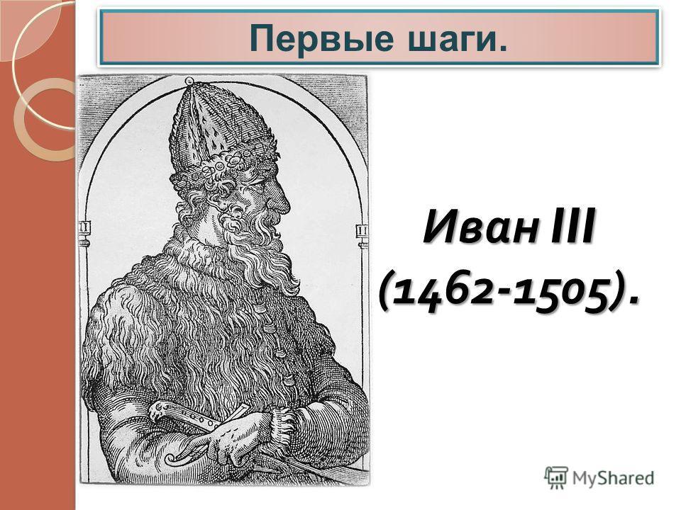 Иван III (1462-1505). Первые шаги.