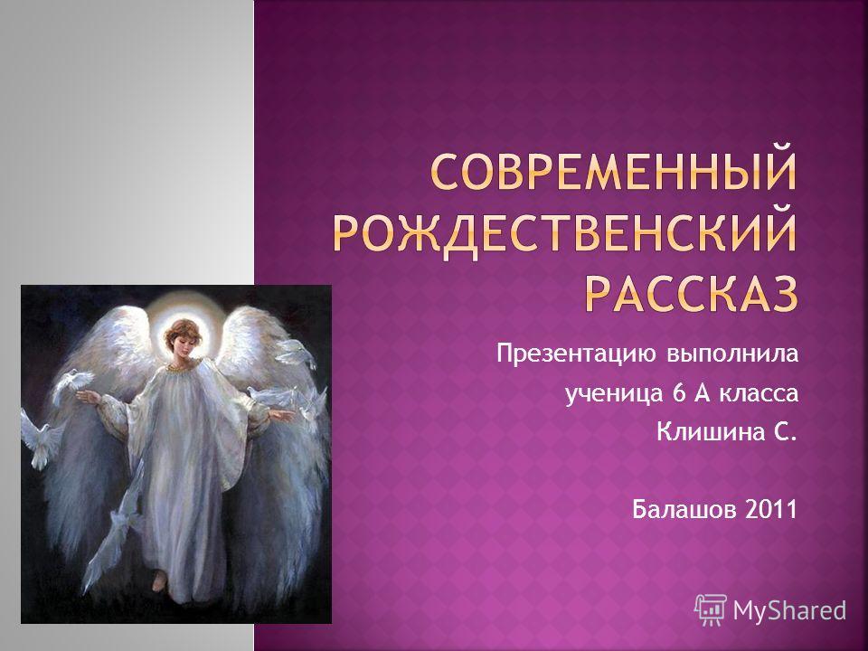 Презентацию выполнила ученица 6 А класса Клишина С. Балашов 2011