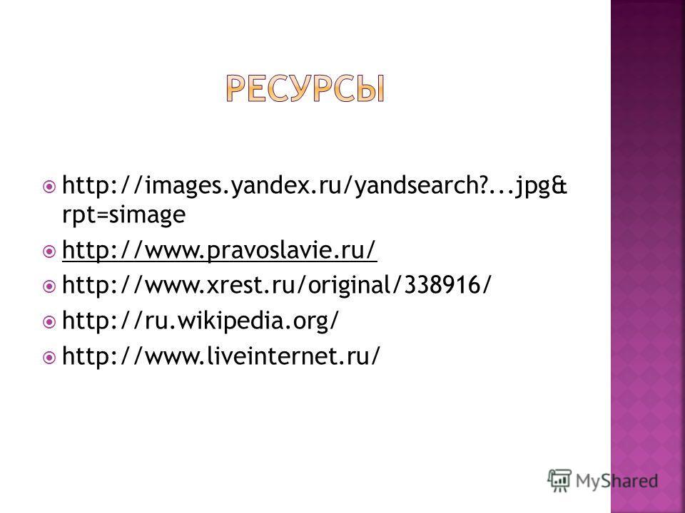 http://images.yandex.ru/yandsearch?...jpg& rpt=simage http://www.pravoslavie.ru/ http://www.xrest.ru/original/338916/ http://ru.wikipedia.org/ http://www.liveinternet.ru/