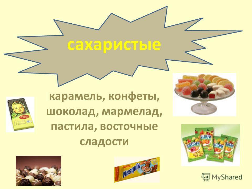 карамель, конфеты, шоколад, мармелад, пастила, восточные сладости сахаристые