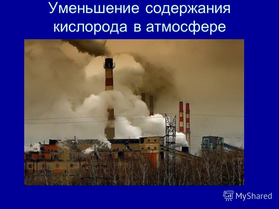 Уменьшение содержания кислорода в атмосфере