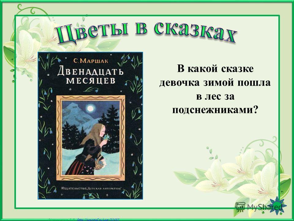 Матюшкина А.В. http://nsportal.ru/user/33485http://nsportal.ru/user/33485 Красивые цветочки Расцвели в саду, Запестрели красками, А осень на носу. Астры