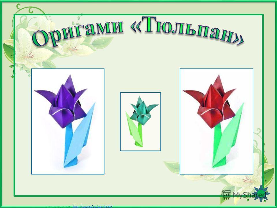 Матюшкина А.В. http://nsportal.ru/user/33485http://nsportal.ru/user/33485 Посмотри всего минутку - Не забудешь незабудку. Нежный маленький цветок Словно неба лоскуток Люблю ромашки луговые! Они так нежны и просты! Как вертолётики смешные Рассыпались