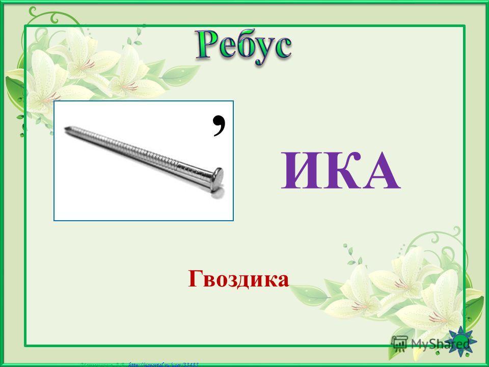 Матюшкина А.В. http://nsportal.ru/user/33485http://nsportal.ru/user/33485 Р=М Мак