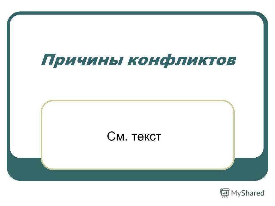 Причины конфликтов См. текст