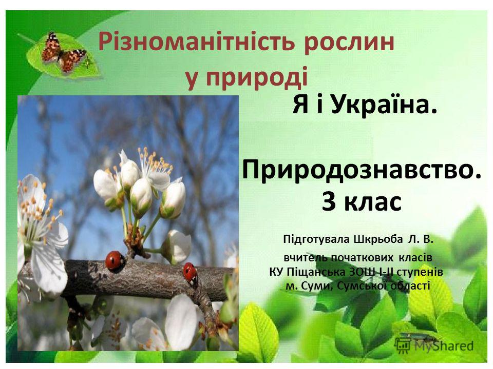 Різноманітність рослин у природі я і