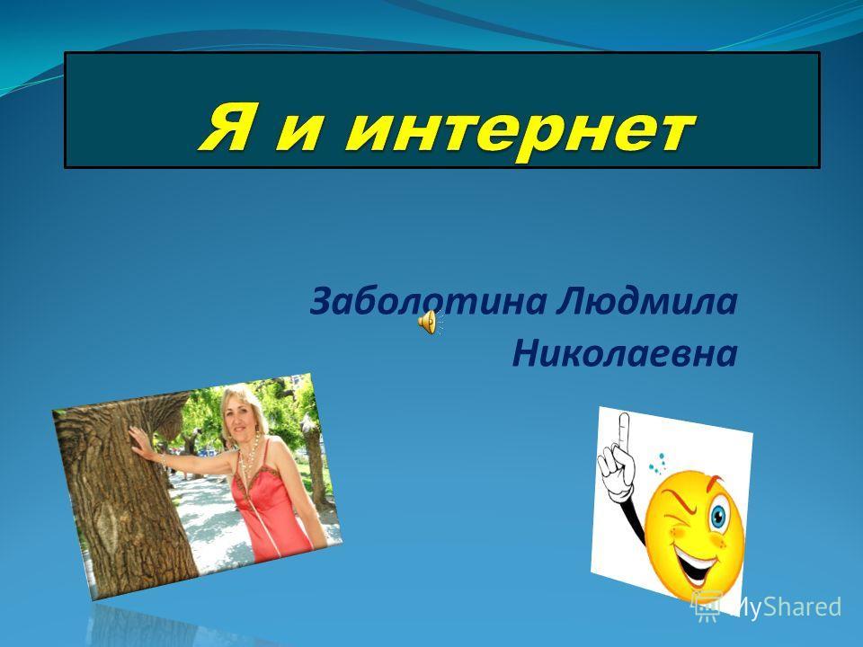 Заболотина Людмила Николаевна