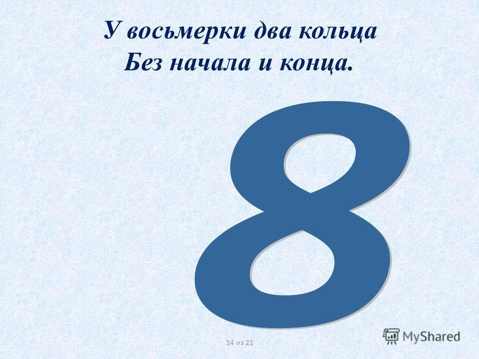 У восьмерки два кольца Без начала и конца. 14 из 21