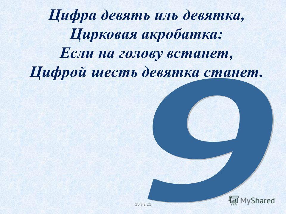 Цифра девять иль девятка, Цирковая акробатка: Если на голову встанет, Цифрой шесть девятка станет. 16 из 21