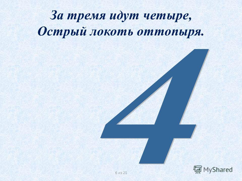 За тремя идут четыре, Острый локоть оттопыря. 6 из 21