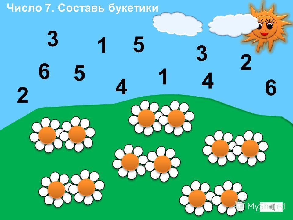 Число 7. Составь букетики 4 1 2 6 6 4 1 3 5 5 2 3