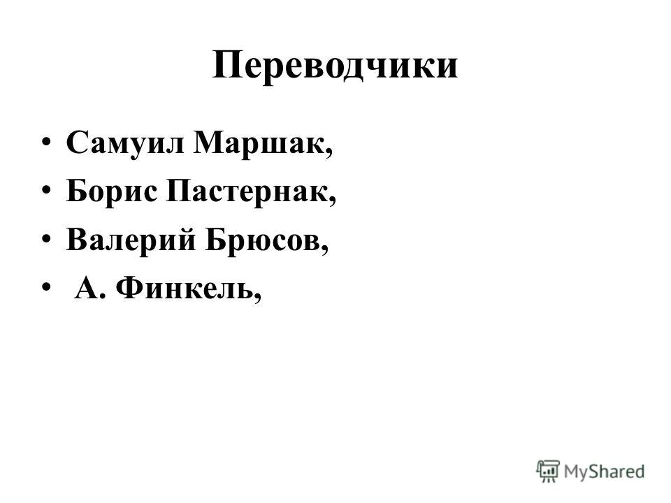 Переводчики Самуил Маршак, Борис Пастернак, Валерий Брюсов, А. Финкель,