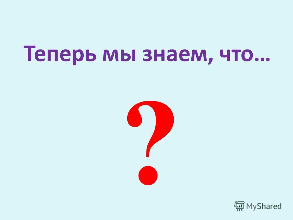 Теперь мы знаем, что… ?