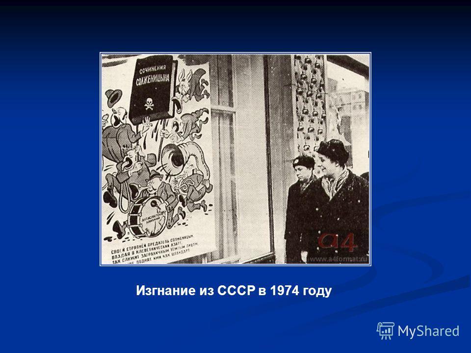 Изгнание из СССР в 1974 году