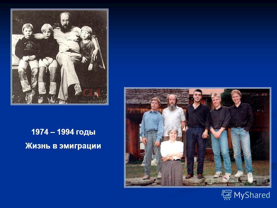 1974 – 1994 годы Жизнь в эмиграции