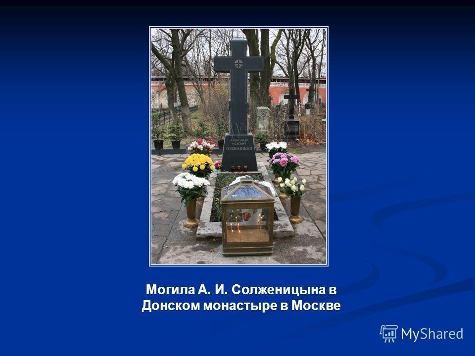 Могила А. И. Солженицына в Донском монастыре в Москве