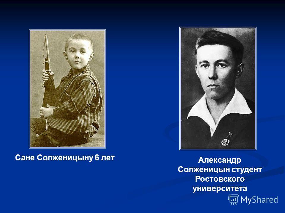 Сане Солженицыну 6 лет Александр Солженицын студент Ростовского университета