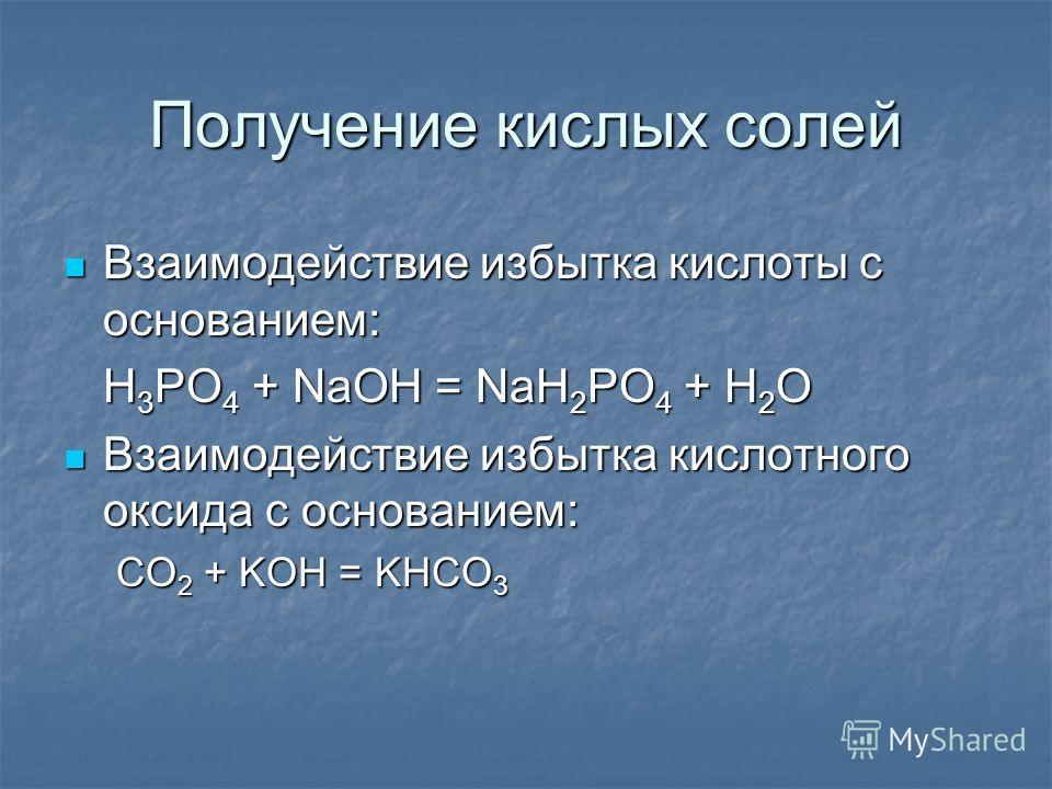 Получение кислых солей Взаимодействие избытка кислоты с основанием: H3PO4 + NaOH = NaH2PO4 + H2O Взаимодействие избытка кислотного оксида с основанием: CO2 + KOH = KHCO3