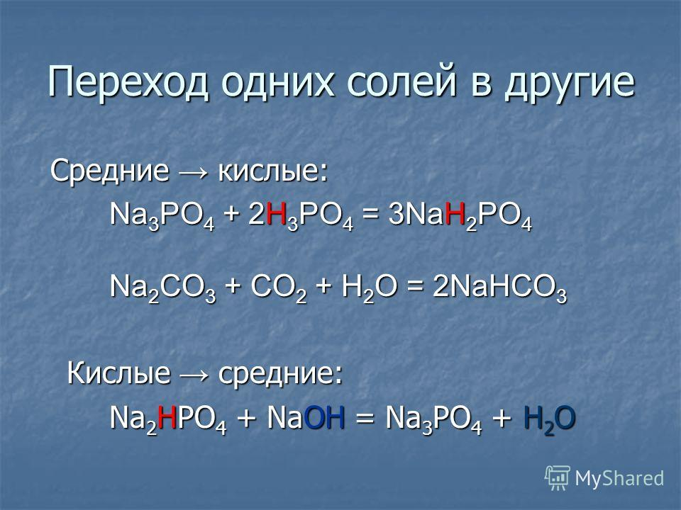 Переход одних солей в другие Средние кислые: Na3PO4 + 2H3PO4 = 3NaH2PO4 Na2CO3 + CO2 + H2O = 2NaHCO3 Кислые средние: Na2HPO4 + NaOH = Na3PO4 + H2O