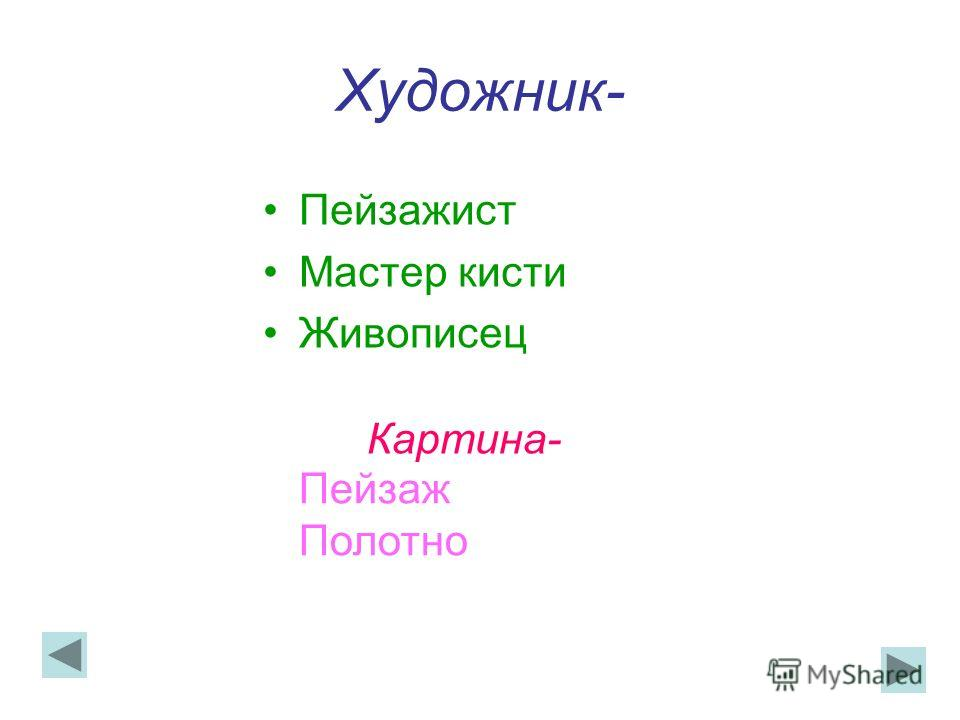 Художник- Пейзажист Мастер кисти Живописец Картина- Пейзаж Полотно