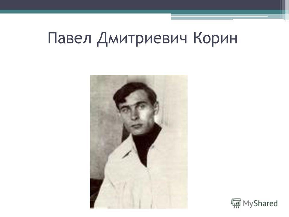 Павел Дмитриевич Корин