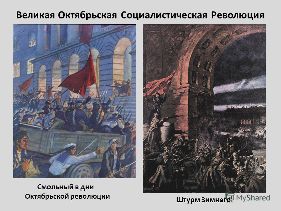 Штурм Зимнего Смольный в дни Октябрьской революции Великая Октябрьская Социалистическая Революция