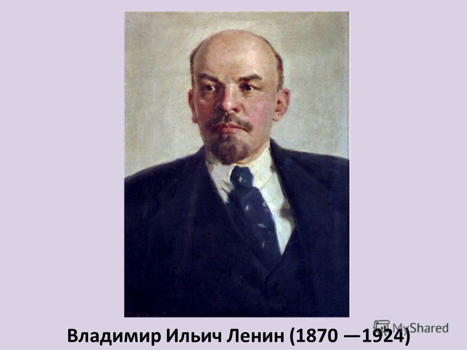 Владимир Ильич Ленин (1870 1924)