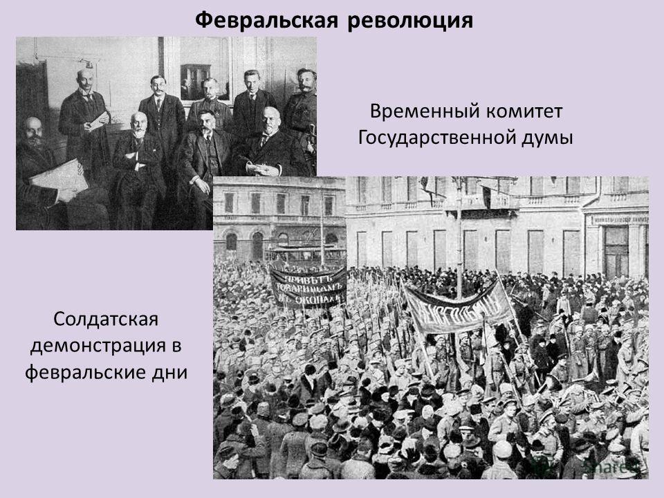 Временный комитет Государственной думы Солдатская демонстрация в февральские дни Февральская революция