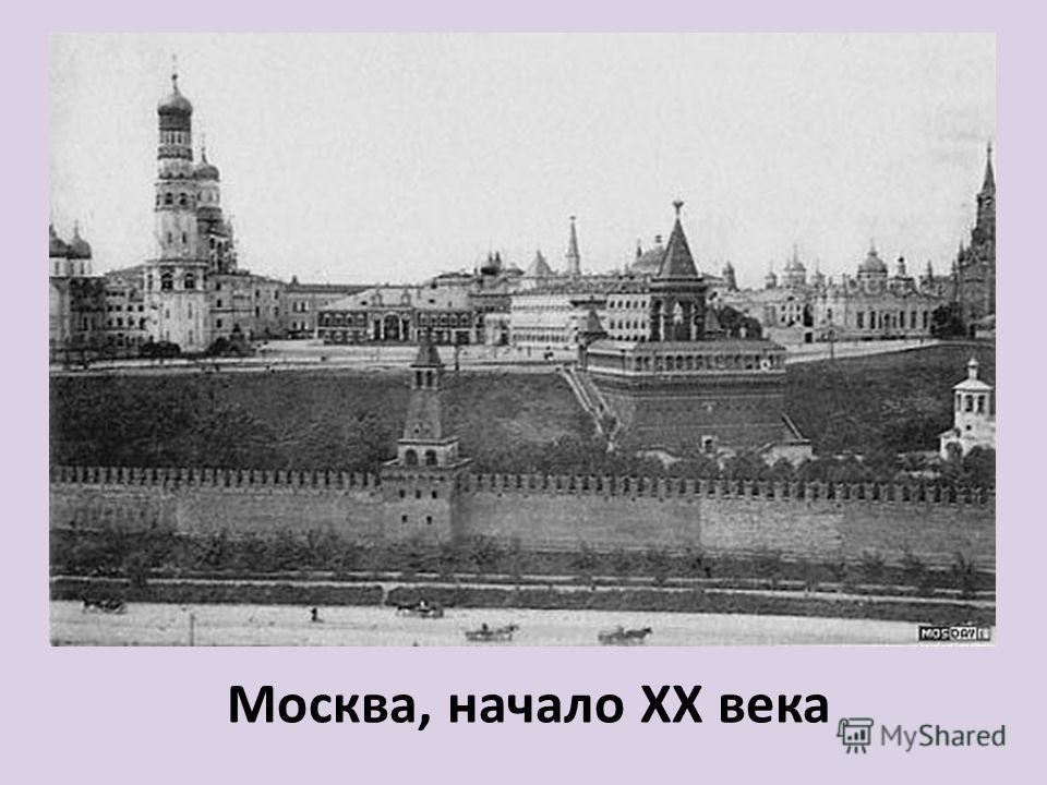 Москва, начало XX века
