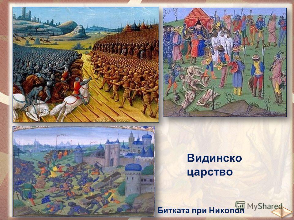 Видинско царство Битката при Никопол