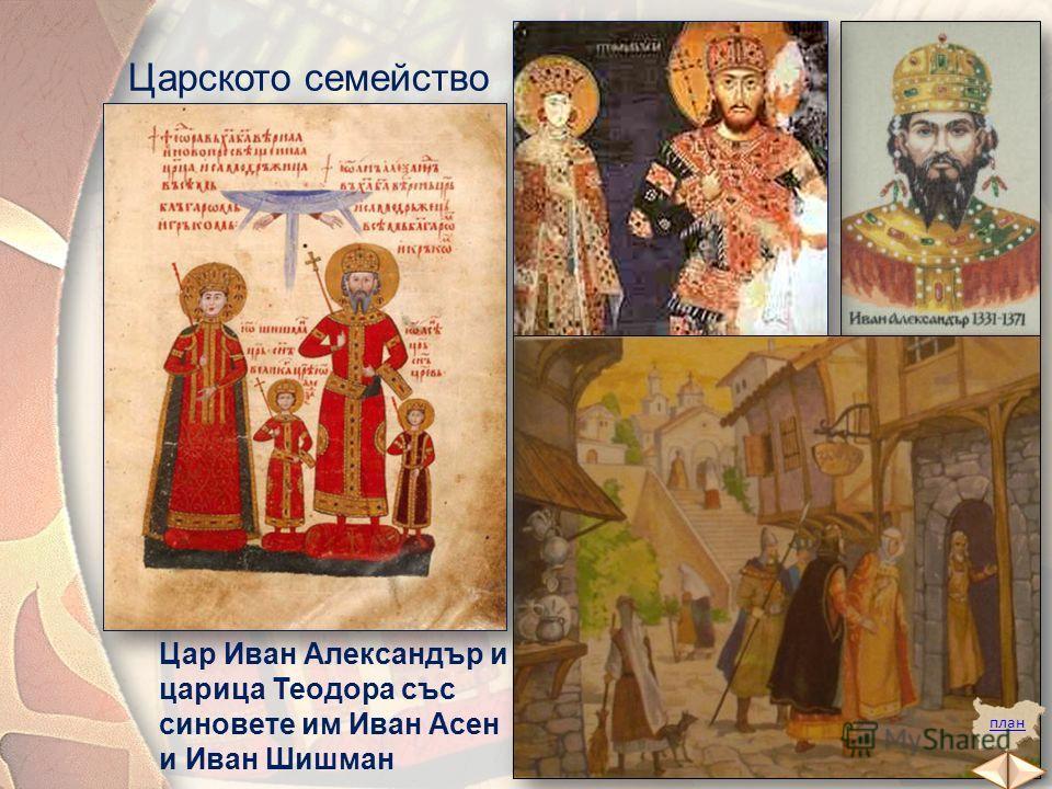 Царското семейство Цар Иван Александър и царица Теодора със синовете им Иван Асен и Иван Шишман план