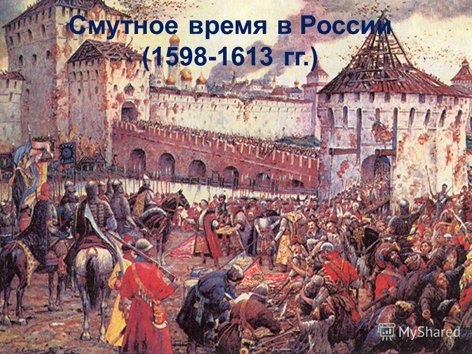 Смутное время в России (1598-1613 гг.)