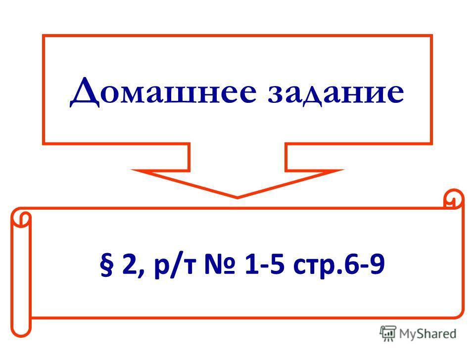 Домашнее задание § 2, р/т 1-5 стр.6-9
