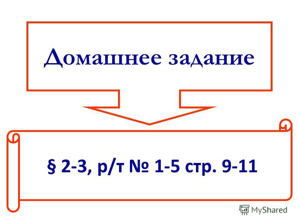 Домашнее задание § 2-3, р/т 1-5 стр. 9-11
