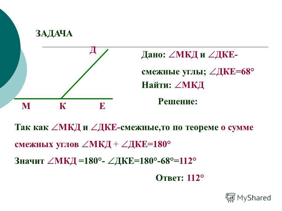 Следствие из теоремы о сумме смежных углов. Если угол не развёрнутый, то его градусная мера меньше 180°. К Е Р КЕР меньше 180°