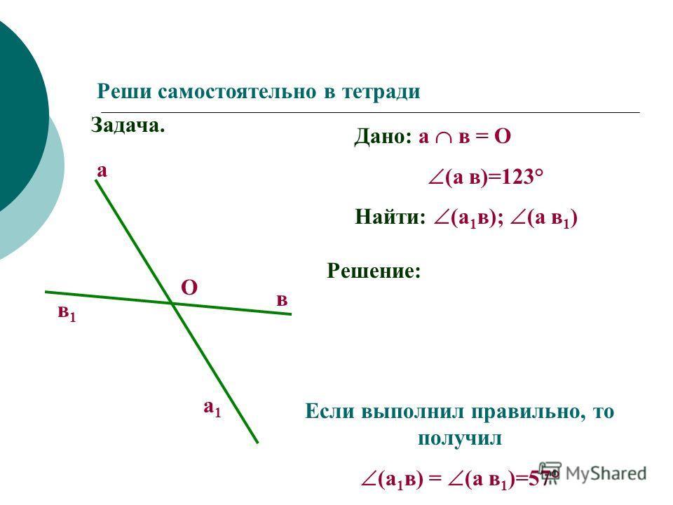 Опираясь на теорему о сумме смежных углов, докажи: 1. Что угол, смежный с прямым углом - прямой; 2. Что угол, смежный с тупым углом - острый; 3. Что угол, смежный с острым углом - тупой.