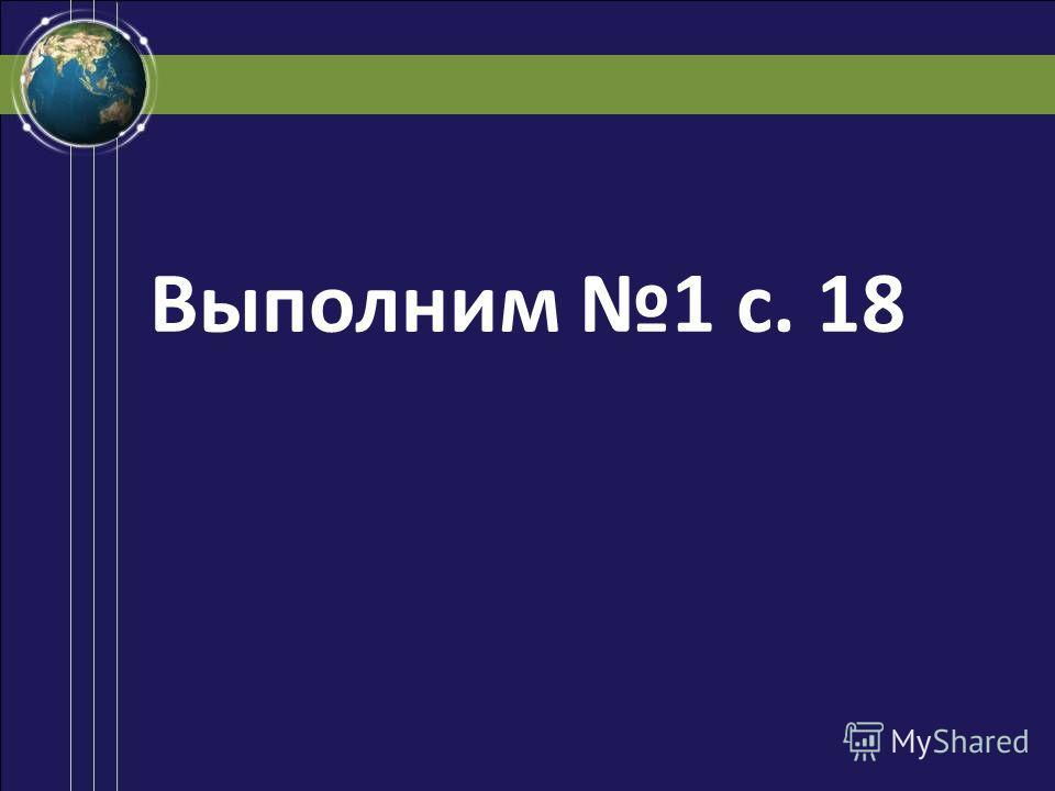 Выполним 1 с. 18