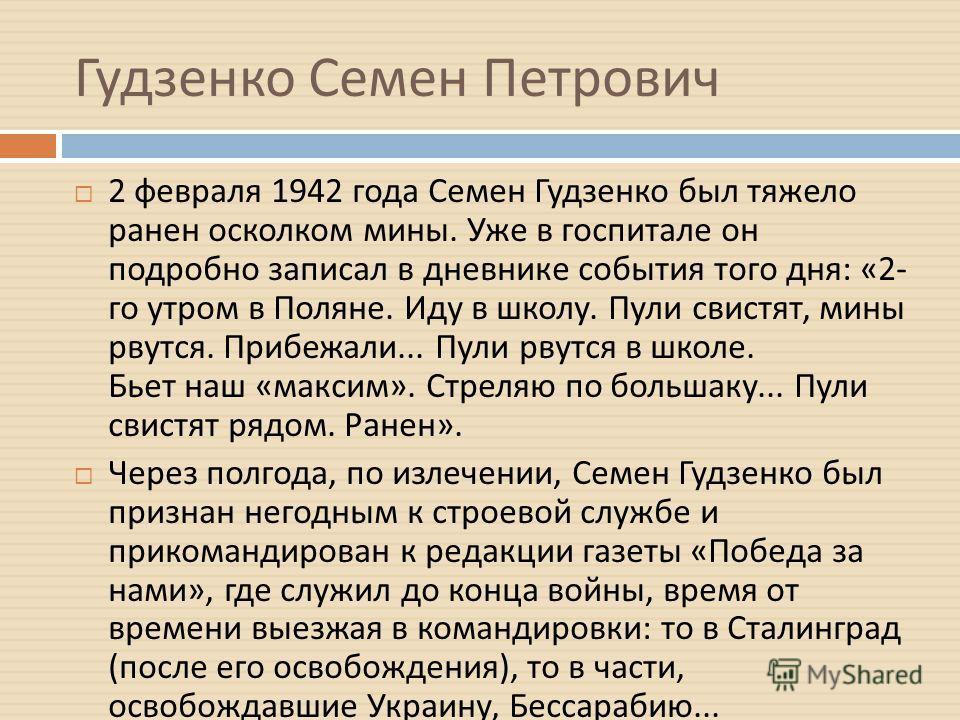 Гудзенко Семен Петрович 2 февраля 1942 года Семен Гудзенко был тяжело ранен осколком мины. Уже в госпитале он подробно записал в дневнике события того дня : «2- го утром в Поляне. Иду в школу. Пули свистят, мины рвутся. Прибежали... Пули рвутся в шко