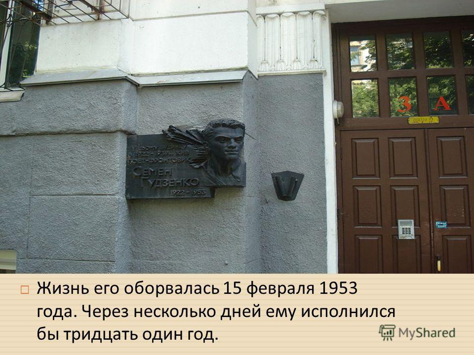 Жизнь его оборвалась 15 февраля 1953 года. Через несколько дней ему исполнился бы тридцать один год.