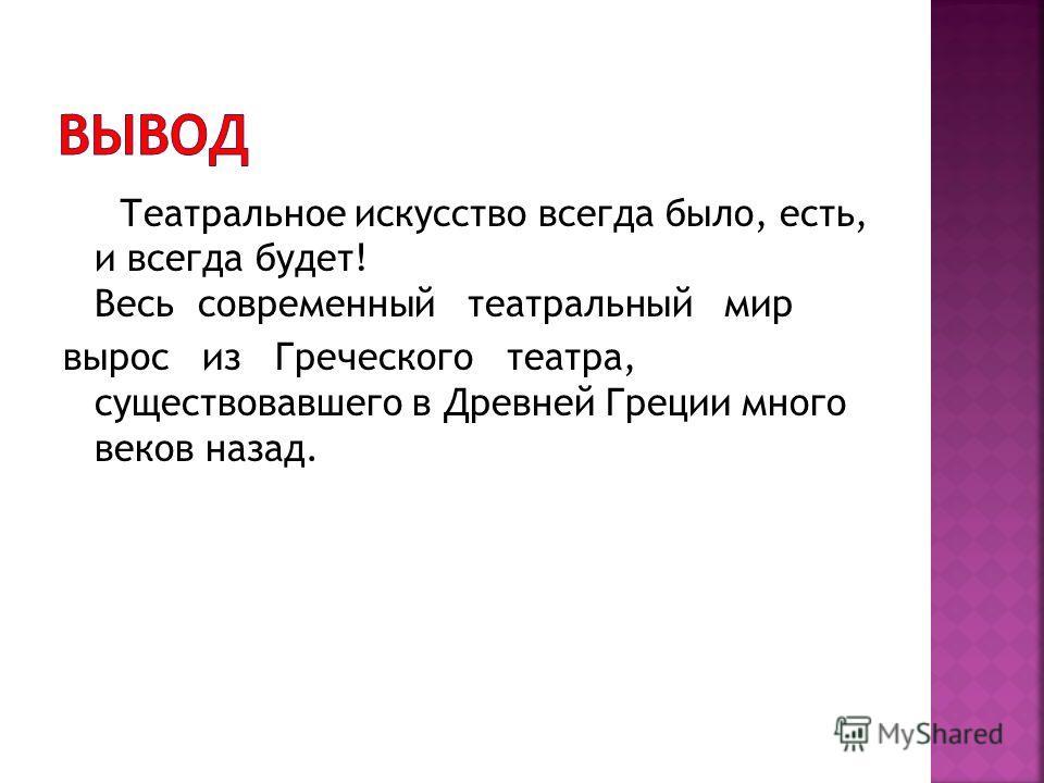На Руси первый Театр появился в середине XVIII века в Москве.