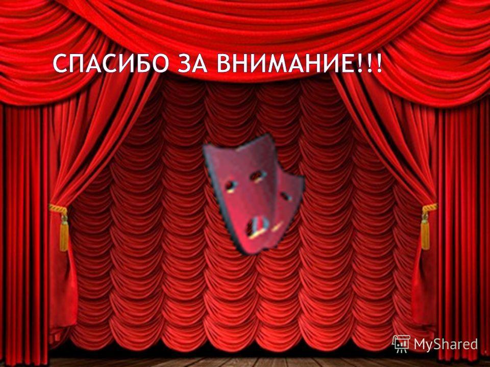 Театральное искусство всегда было, есть, и всегда будет! Весь современный театральный мир вырос из Греческого театра, существовавшего в Древней Греции много веков назад.
