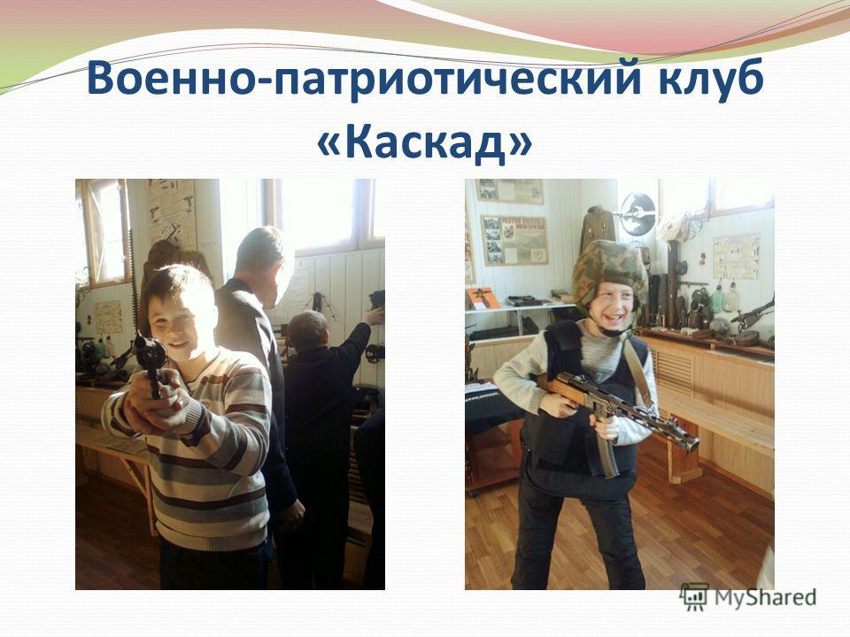 Военно-патриотический клуб «Каскад»