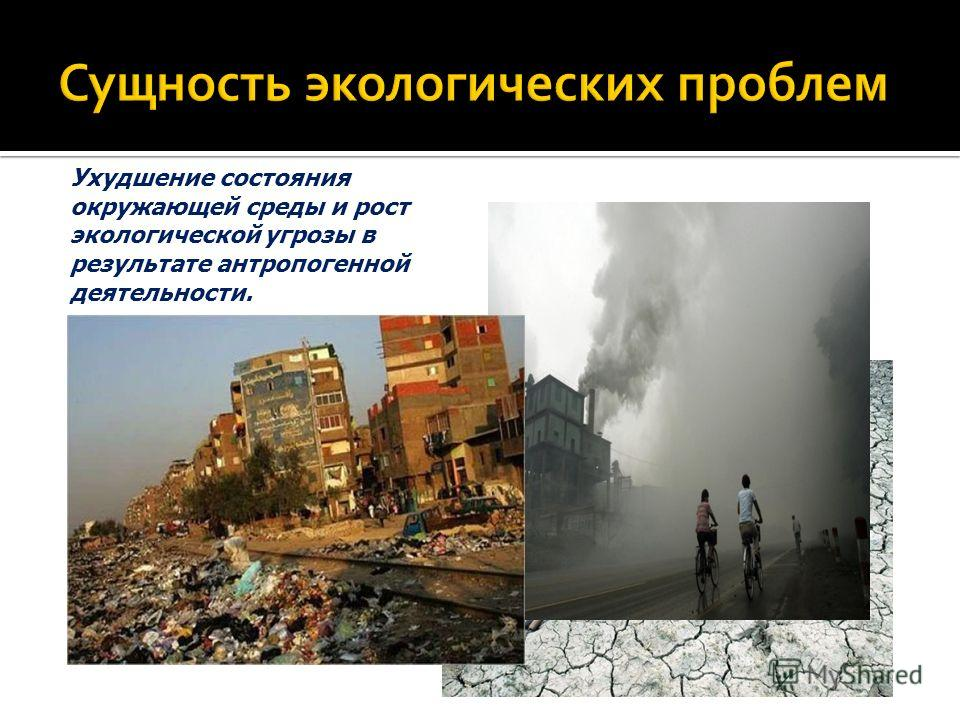 Ухудшение состояния окружающей среды и рост экологической угрозы в результате антропогенной деятельности.