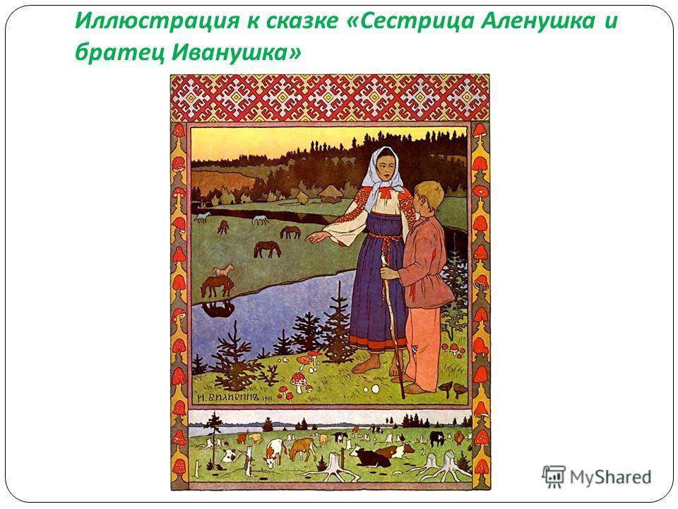 Иллюстрация к сказке « Сестрица Аленушка и братец Иванушка »