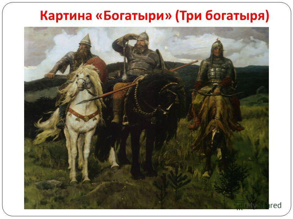 Картина « Богатыри » ( Три богатыря )