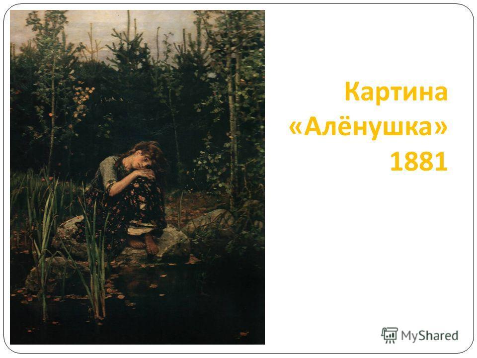 Картина « Алёнушка » 1881
