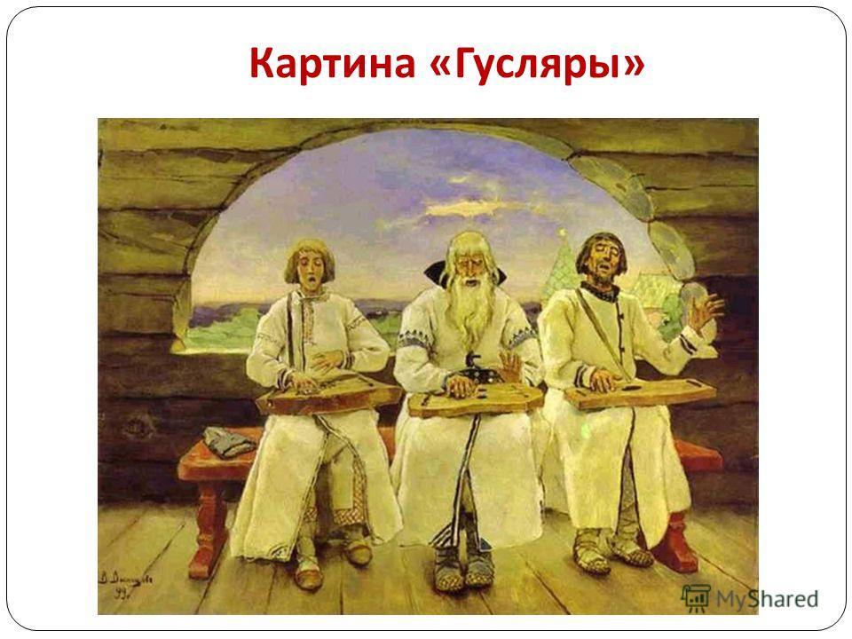 Картина « Гусляры »