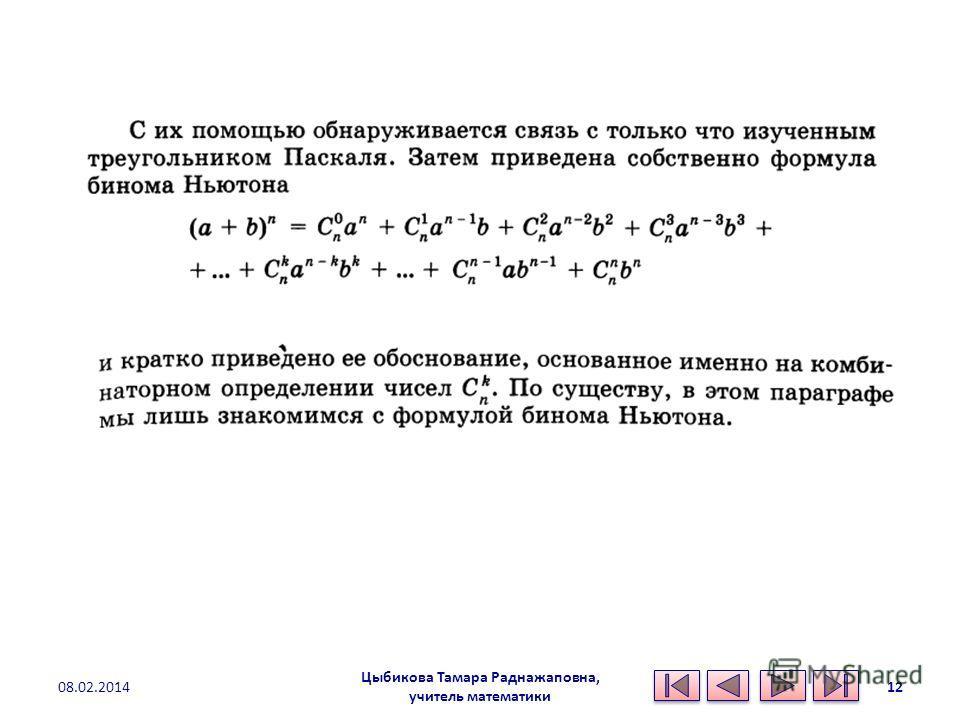 08.02.2014 Цыбикова Тамара Раднажаповна, учитель математики 12