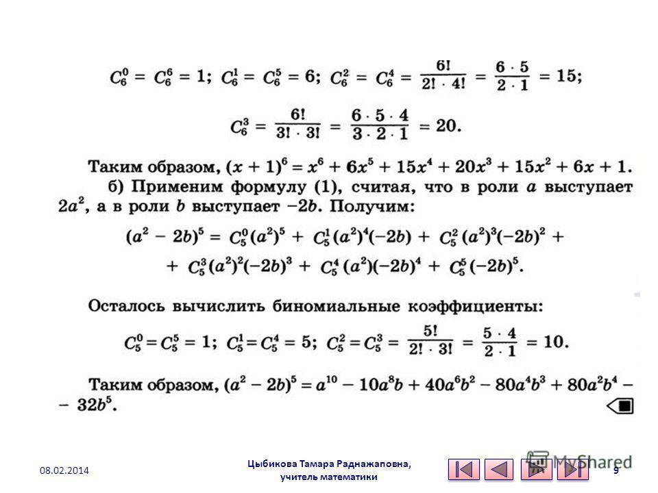 08.02.2014 Цыбикова Тамара Раднажаповна, учитель математики 9