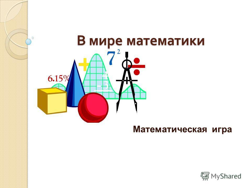 В мире математики Математическая игра